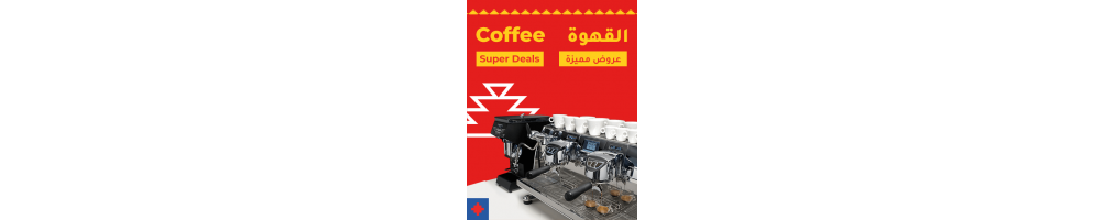 Buy Coffee Equipment Clearance in Saudi Arabia, Bahrain, Kuwait,Oman