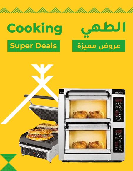 Buy Cooking Equipment Clearance in Saudi Arabia, Bahrain, Kuwait,Oman