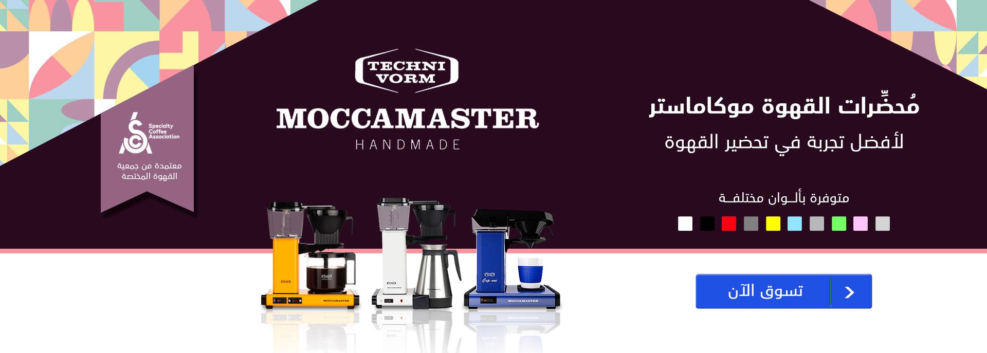 mocccamaster